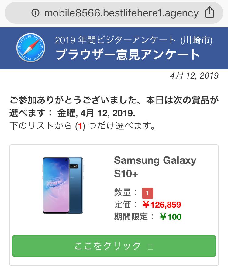 ブラウザー iphone 意見 調査 chrome を 送る 2019 2019年間ビジターアンケートのフィッシングサイトに引っかかってしまい